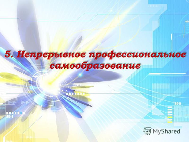 5. Непрерывное профессиональное самообразование