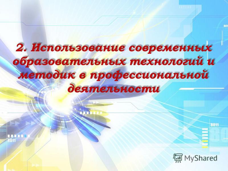 2. Использование современных образовательных технологий и методик в профессиональной деятельности