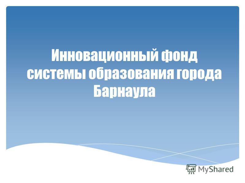 Инновационный фонд системы образования города Барнаула