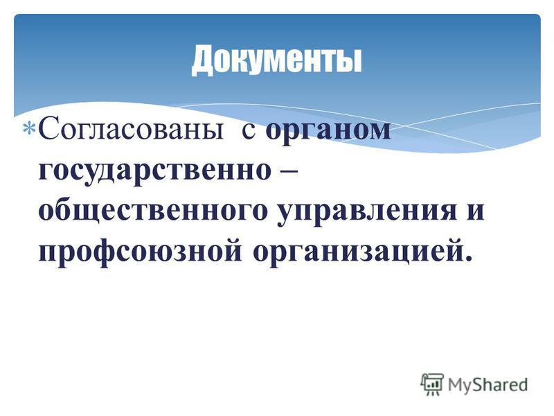 Согласованы с органом государственно – общественного управления и профсоюзной организацией.