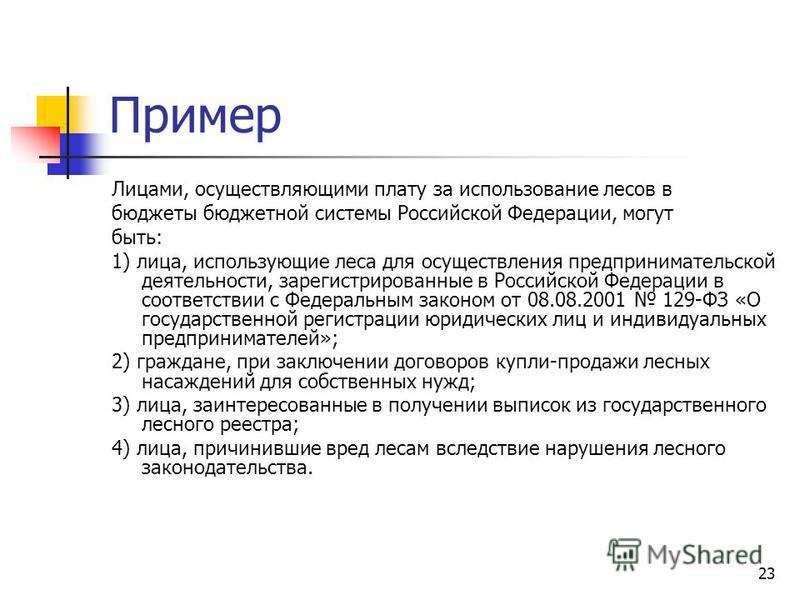 23 Пример Лицами, осуществляющими плату за использование лесов в бюджеты бюджетной системы Российской Федерации, могут быть: 1) лица, использующие леса для осуществления предпринимательской деятельности, зарегистрированные в Российской Федерации в со
