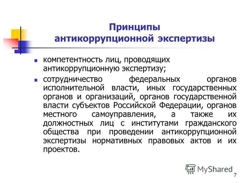 7 Принципы антикоррупционной экспертизы компетентность лиц, проводящих антикоррупционную экспертизу; сотрудничество федеральных органов исполнительной власти, иных государственных органов и организаций, органов государственной власти субъектов Россий