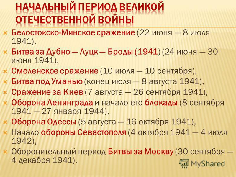 Белостокско-Минское сражение (22 июня 8 июля 1941), Битва за Дубно Луцк Броды (1941) (24 июня 30 июня 1941), Смоленское сражение (10 июля 10 сентября), Битва под Уманью (конец июля 8 августа 1941), Сражение за Киев (7 августа 26 сентября 1941), Оборо