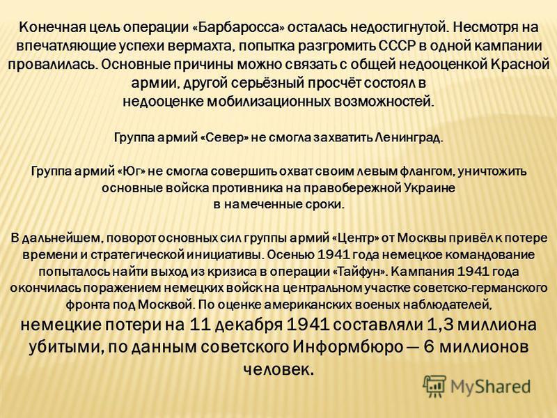 Конечная цель операции «Барбаросса» осталась недостигнутой. Несмотря на впечатляющие успехи вермахта, попытка разгромить СССР в одной кампании провалилась. Основные причины можно связать с общей недооценкой Красной армии, другой серьёзный просчёт сос