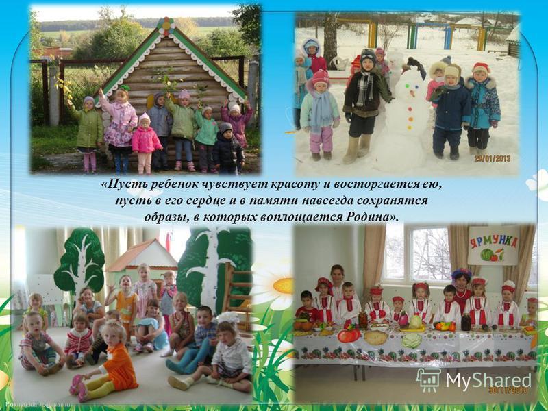 FokinaLida.75@mail.ru «Пусть ребенок чувствует красоту и восторгается ею, пусть в его сердце и в памяти навсегда сохранятся образы, в которых воплощается Родина».