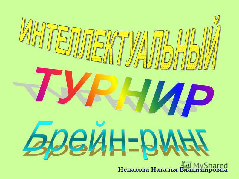 Ненахова Наталья Владимировна