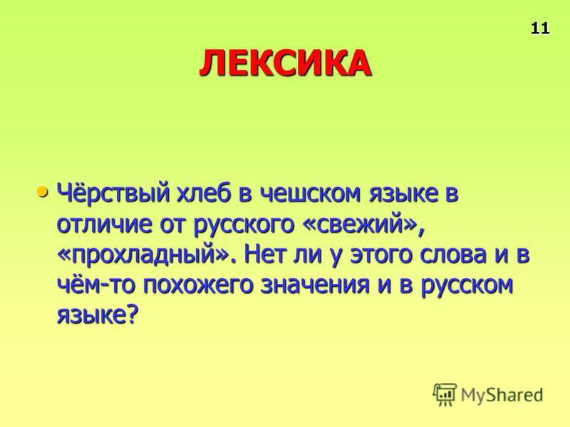 ЛЕКСИКА Чёрствый хлеб в чешском языке в отличие от русского «свежий», «прохладный». Нет ли у этого слова и в чём-то похожего значения и в русском языке? Чёрствый хлеб в чешском языке в отличие от русского «свежий», «прохладный». Нет ли у этого слова
