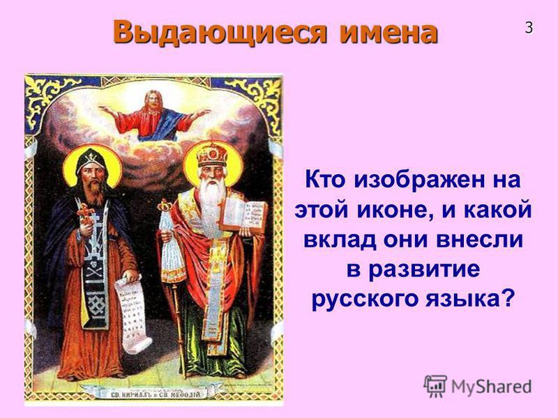 Выдающиеся имена Кто изображен на этой иконе, и какой вклад они внесли в развитие русского языка? 3
