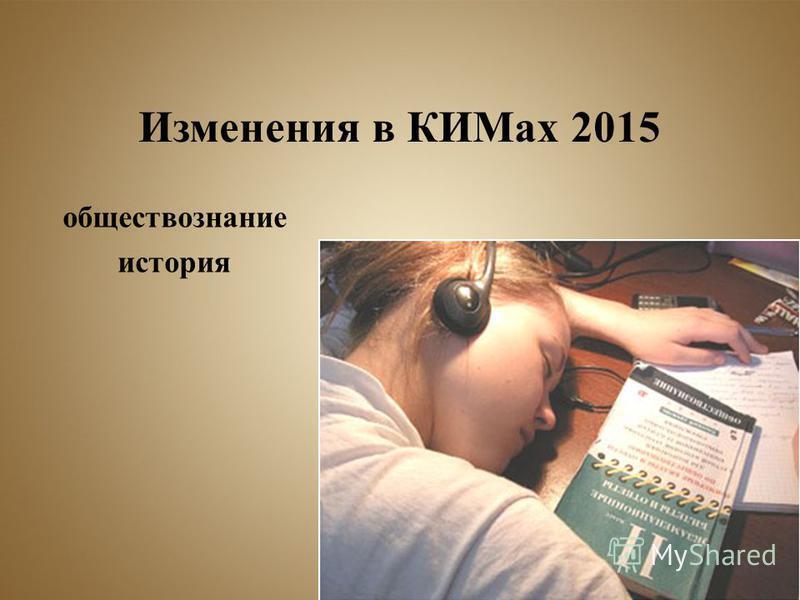 Изменения в КИМах 2015 обществознание история