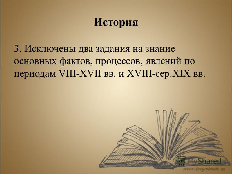История 3. Исключены два задания на знание основных фактов, процессов, явлений по периодам VIII-XVII вв. и ХVIII-сер.XIX вв.