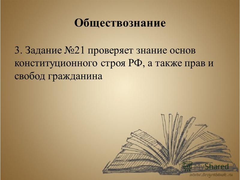Обществознание 3. Задание 21 проверяет знание основ конституционного строя РФ, а также прав и свобод гражданина