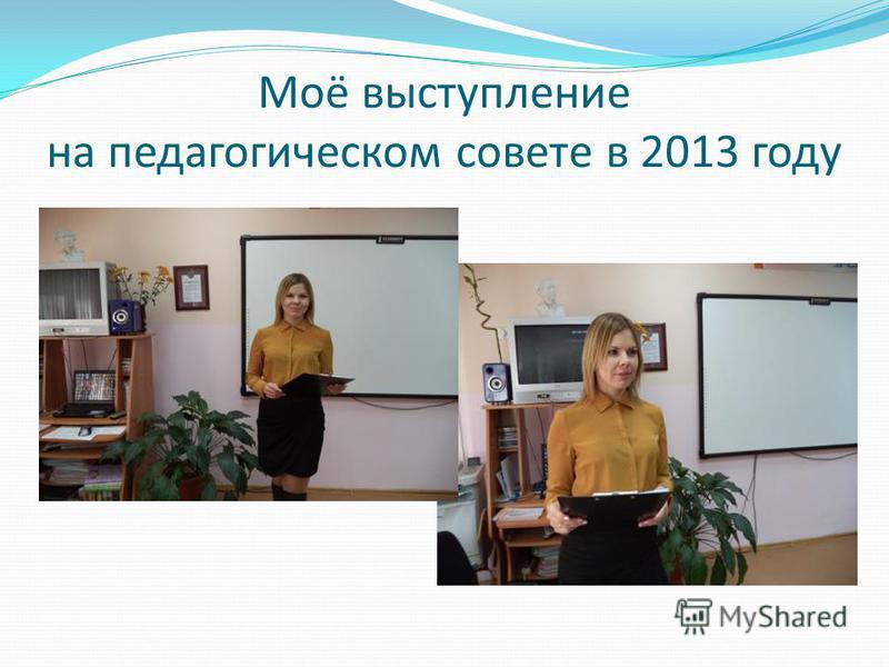 Моё выступление на педагогическом совете в 2013 году