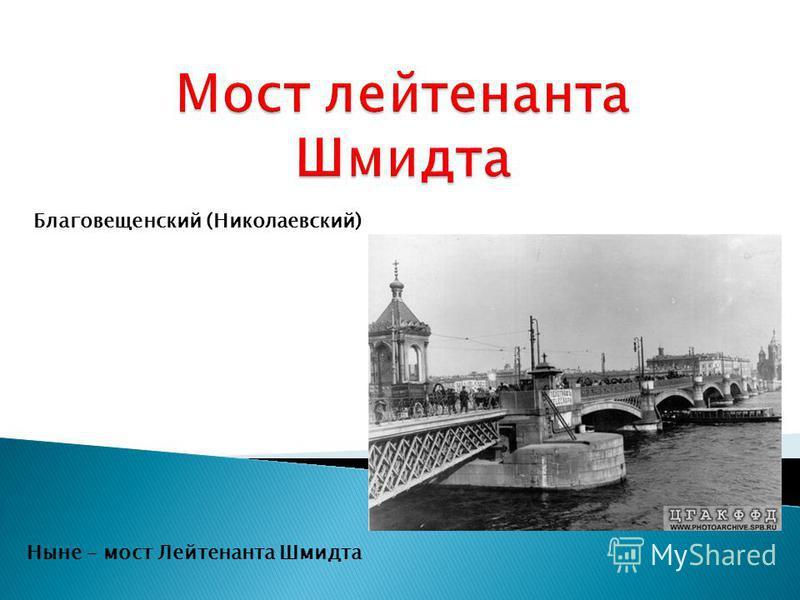 Благовещенский (Николаевский) Ныне - мост Лейтенанта Шмидта