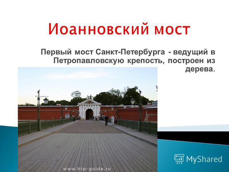 Первый мост Санкт-Петербурга - ведущий в Петропавловскую крепость, построен из дерева.