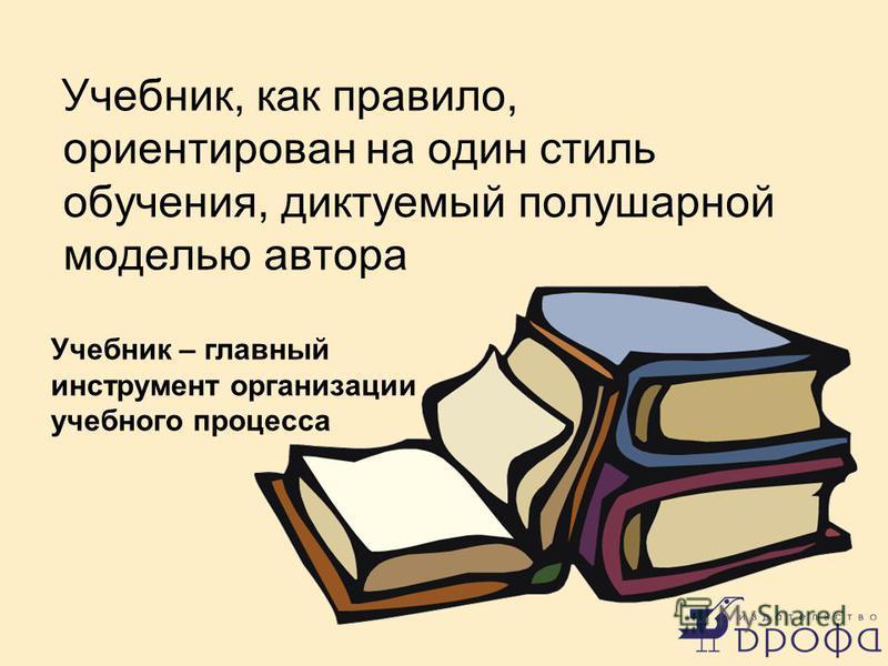 Учебник, как правило, ориентирован на один стиль обучения, диктуемый полушарной моделью автора Учебник – главный инструмент организации учебного процесса
