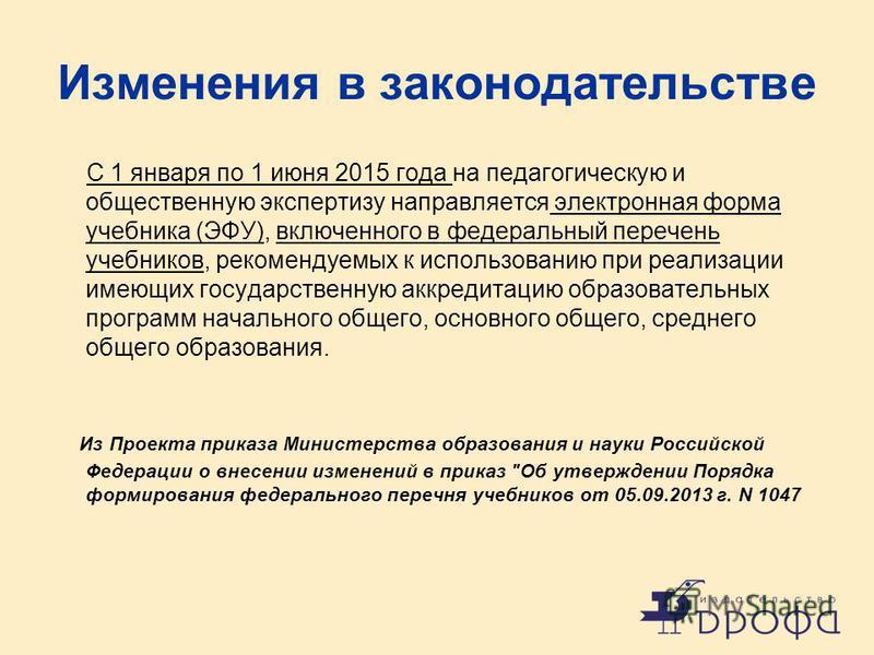 Изменения в законодательстве С 1 января по 1 июня 2015 года на педагогическую и общественную экспертизу направляется электронная форма учебника (ЭФУ), включенного в федеральный перечень учебников, рекомендуемых к использованию при реализации имеющих