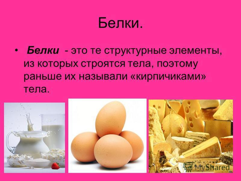 Белки. Белки - это те структурные элементы, из которых строятся тела, поэтому раньше их называли «кирпичиками» тела.