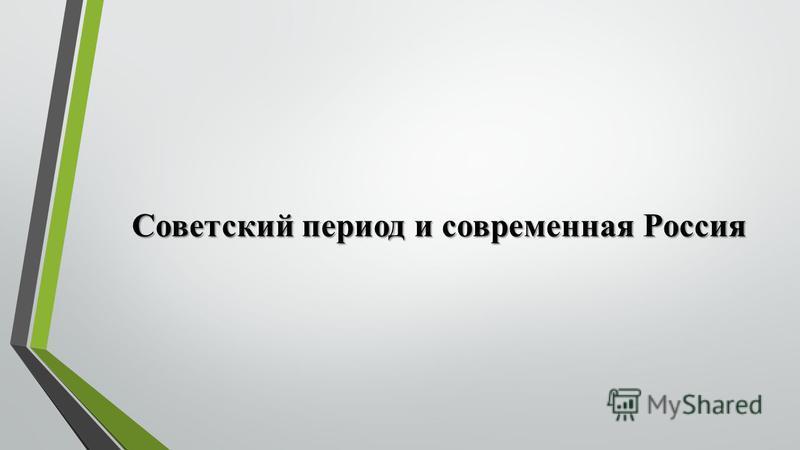 Советский период и современная Россия