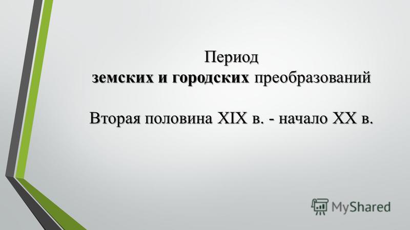 Период земских и городских преобразований Вторая половина XIX в. - начало XX в.