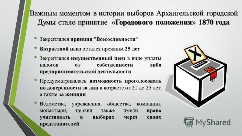 Важным моментом в истории выборов Архангельской городской Думы стало принятие «Городового положения» 1870 года Закреплялся принцип