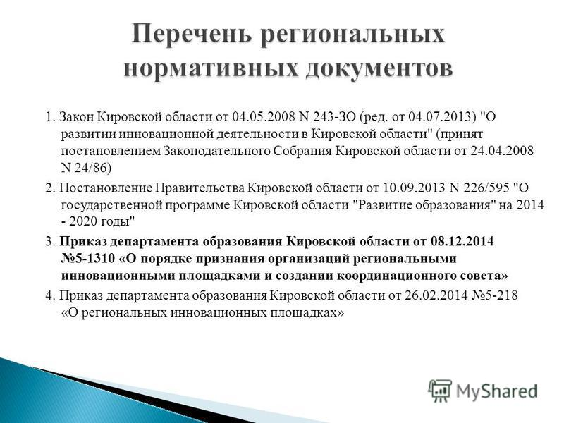 1. Закон Кировской области от 04.05.2008 N 243-ЗО (ред. от 04.07.2013)