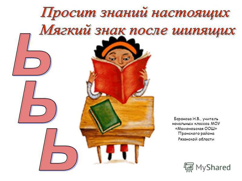 Баранова Н.В., учитель начальных классов МОУ «Мамоновская ООШ» Пронского района Рязанской области