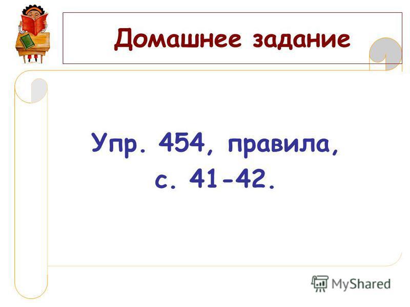 Домашнее задание Упр. 454, правила, с. 41-42.