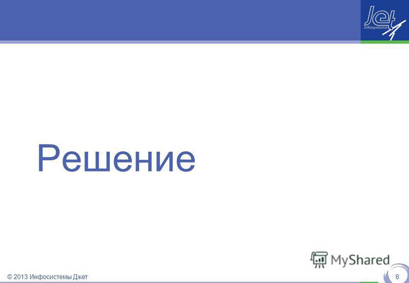© 2013 Инфосистемы Джет Решение 8