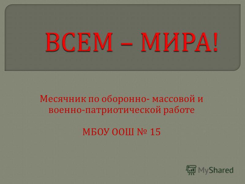 Месячник по оборонно - массовой и военно - патриотической работе МБОУ ООШ 15