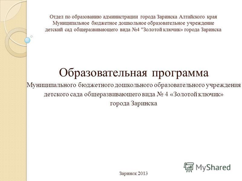 Отдел по образованию администрации города Заринска Алтайского края Муниципальное бюджетное дошкольное образовательное учреждение детский сад общеразвивающего вида 4