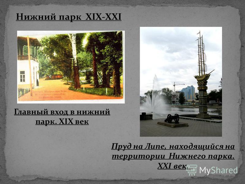 Нижний парк XIX-XXI Главный вход в нижний парк. XIX век Пруд на Липе, находящийся на территории Нижнего парка. XXI век.