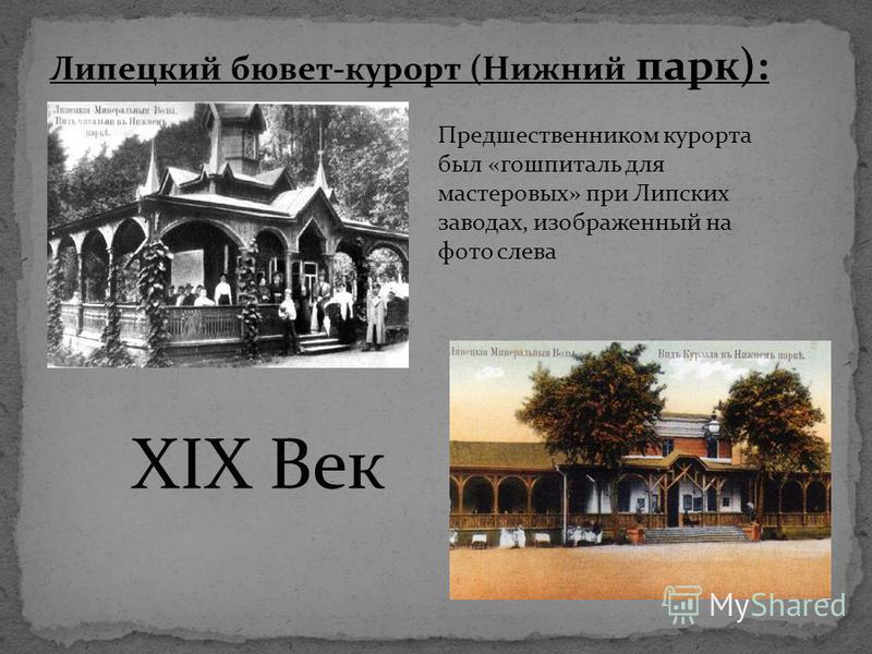 Липецкий бювет-курорт (Нижний парк): Предшественником курорта был «госпиталь для мастеровых» при Липских заводах, изображенный на фото слева XIX Век