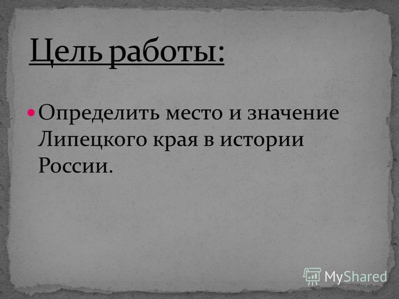 Определить место и значение Липецкого края в истории России.