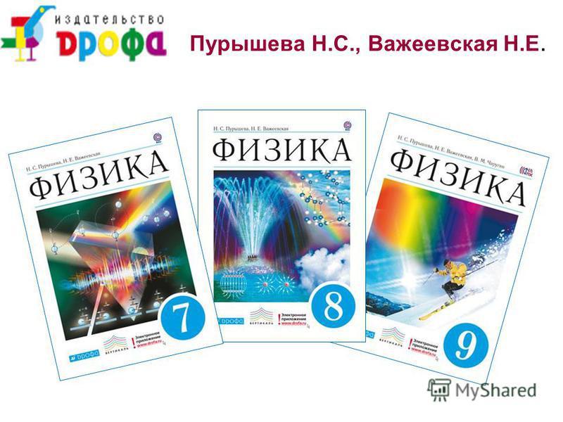Пурышева Н.С., Важеевская Н.Е.