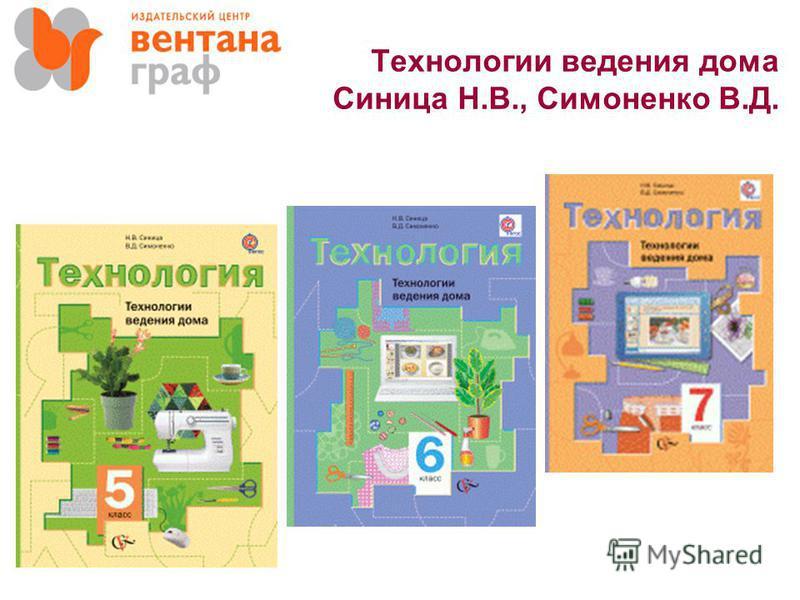 Технологии ведения дома Синица Н.В., Симоненко В.Д.