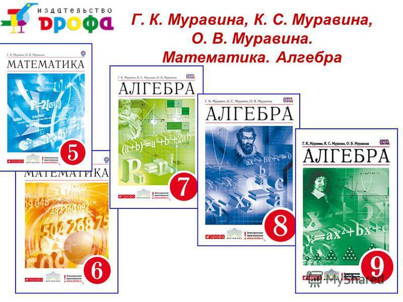 Г. К. Муравина, К. С. Муравина, О. В. Муравина. Математика. Алгебра