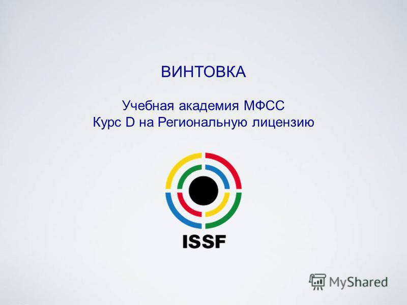 Учебная академия МФСС Курс D на Региональную лицензию ВИНТОВКА