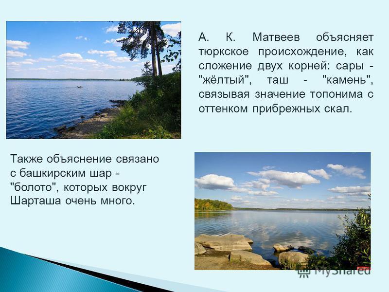А. К. Матвеев объясняет тюркское происхождение, как сложение двух корней: сары -