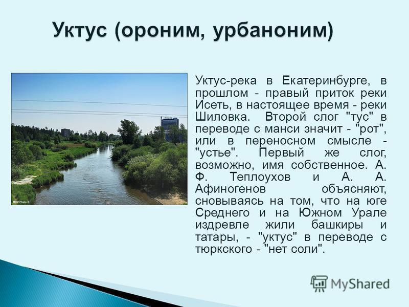 Уктуз-река в Екатеринбурге, в прошлом - правый приток реки Исеть, в настоящее время - реки Шиловка. Второй слог