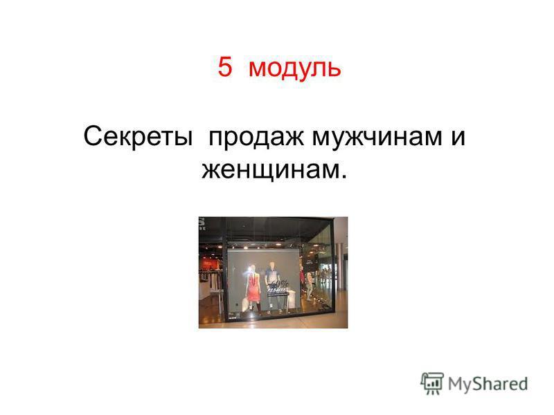 5 модуль Секреты продаж мужчинам и женщинам.