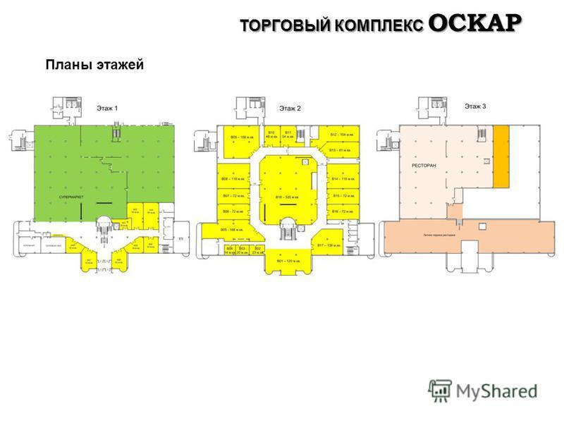 ТОРГОВЫЙ КОМПЛЕКС ОСКАР Планы этажей