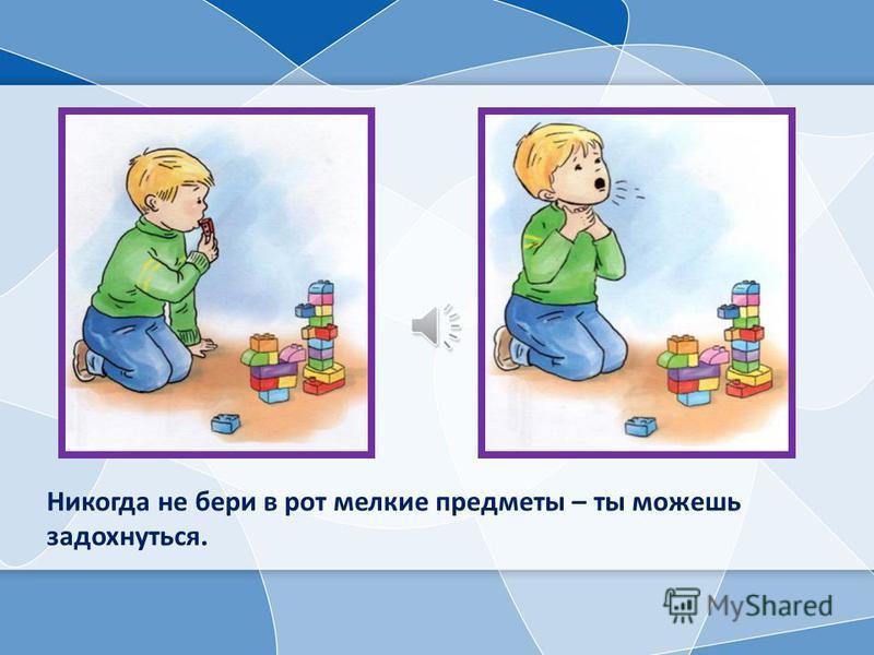 Никогда не засовывай мелкие предметы в ухо – ты можешь его повредить и оглохнуть.