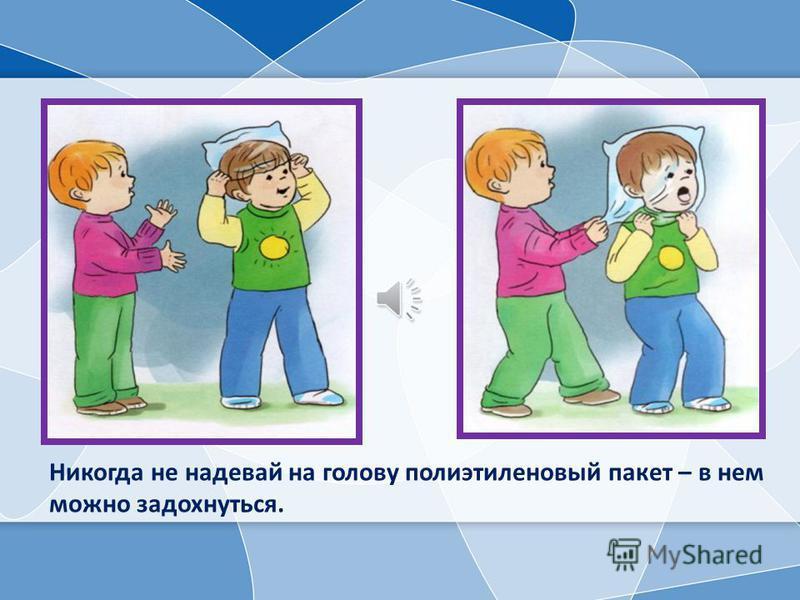 Не играй с веревкой, ты можешь затянуть ее на шее и задохнуться.