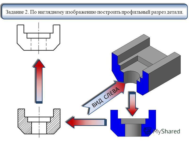 Задание 2. По наглядному изображению построить профильный разрез детали. ВИД СЛЕВА