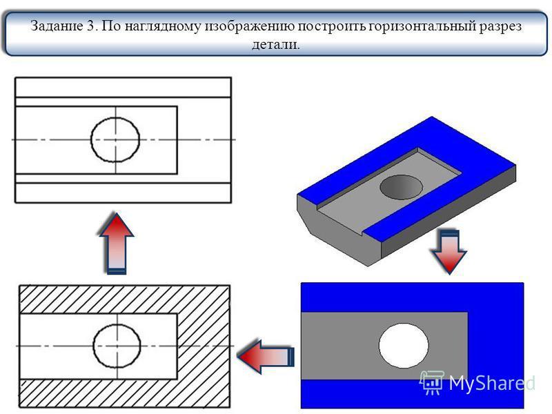 Задание 3. По наглядному изображению построить горизонтальный разрез детали.