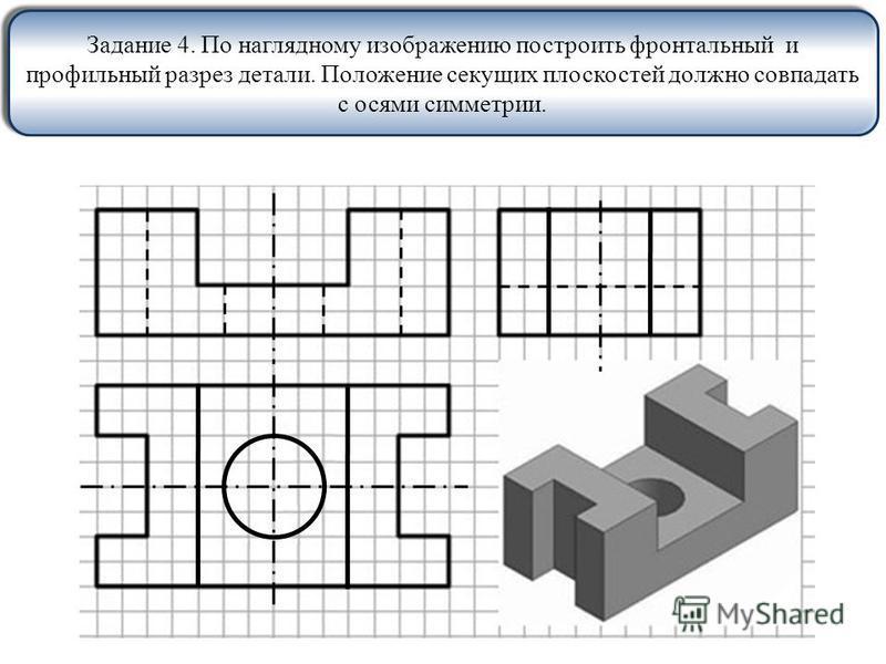 Задание 4. По наглядному изображению построить фронтальный и профильный разрез детали. Положение секущих плоскостей должно совпадать с осями симметрии.