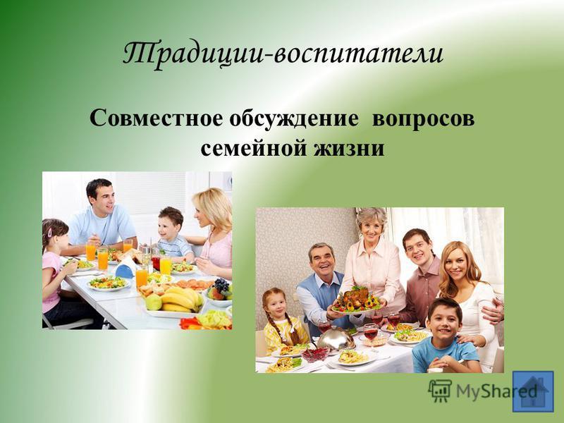 Традиции-воспитатели Совместное обсуждение вопросов семейной жизни
