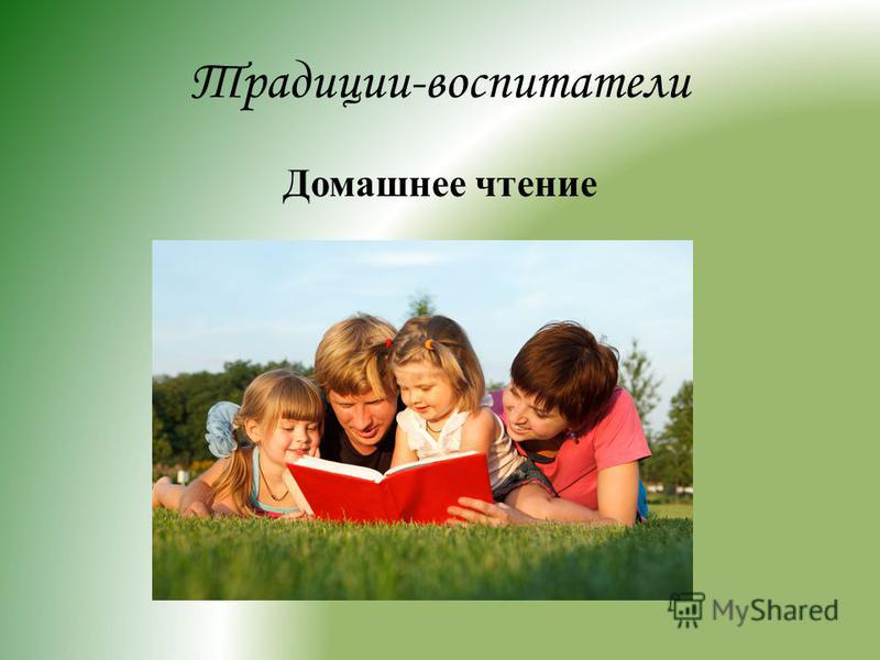 Традиции-воспитатели Домашнее чтение