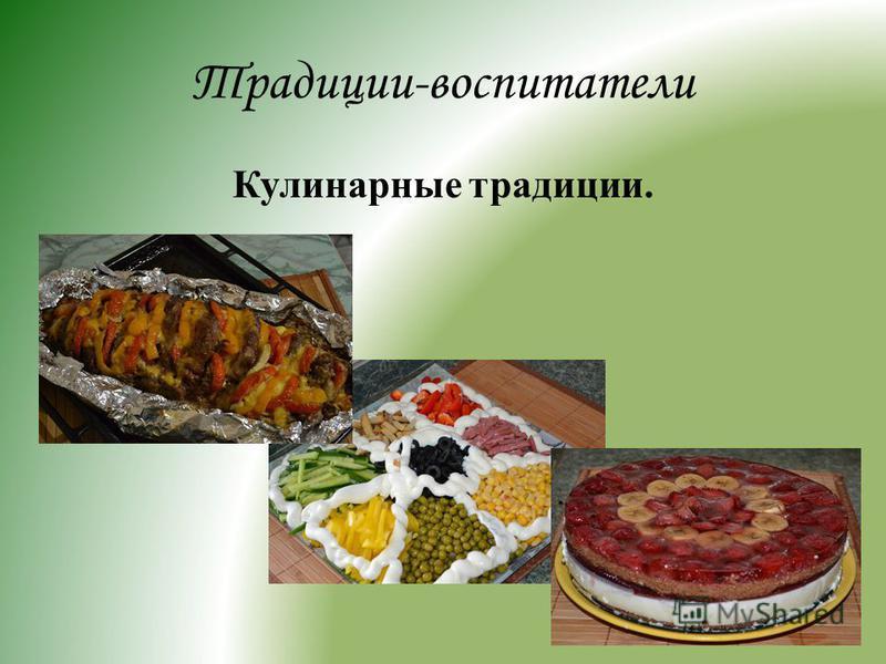 Традиции-воспитатели Кулинарные традиции.