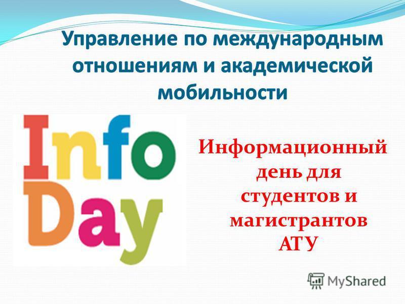 Информационный день для студентов и магистрантов АТУ